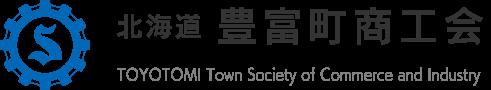 北海道豊富町商工会