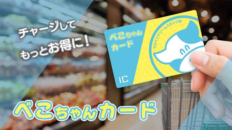 べこちゃんカード