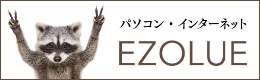 EZOLUE